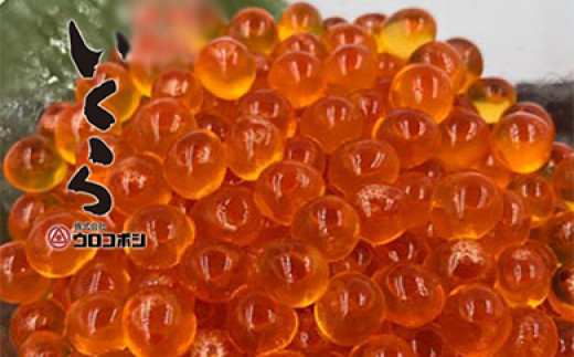 [Ku105-B157]いくら醤油漬(鱒卵)1kg(250g×4入)