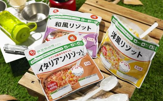 【5年保存】無添加イシイの非常食「リゾット3種セット」×3箱 [013IS001]