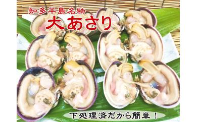 【愛知県産】大あさり半割冷凍2キロ(たれ付き)