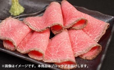 京都肉ローストビーフブロック500g<銀閣寺大西>