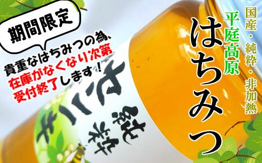【貴重】国産純粋100%非加熱平庭高原はちみつ(栓の木)300g