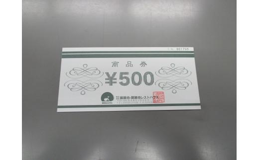 展勝地レストハウス利用券 3,000円分