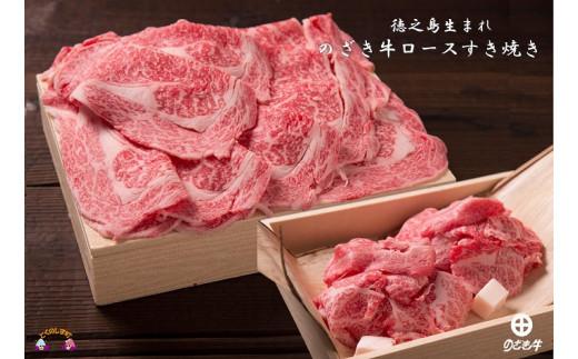 """887【6月末配送】徳之島が世界に誇る最高級和牛""""のざき牛""""ロースすき焼きギフト"""