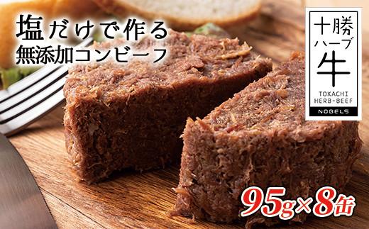 [020-H10]十勝ハーブ牛と塩だけで作ったコンビーフ<95g×8缶>