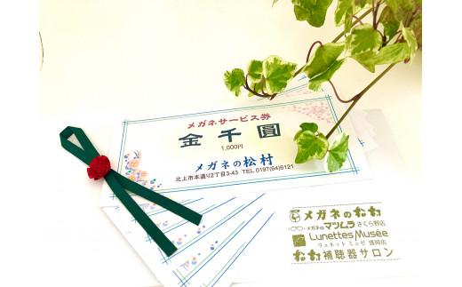 百年企業 『メガネの松村』 利用券 3,000円分