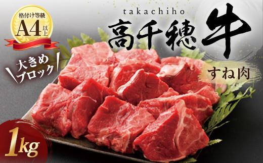 C-11 高千穂牛すね肉