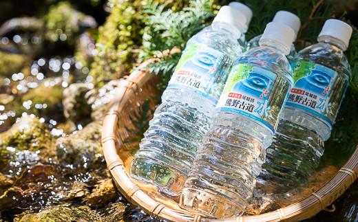 世界遺産「熊野古道」の清らかな超軟水(硬度10mg)です!