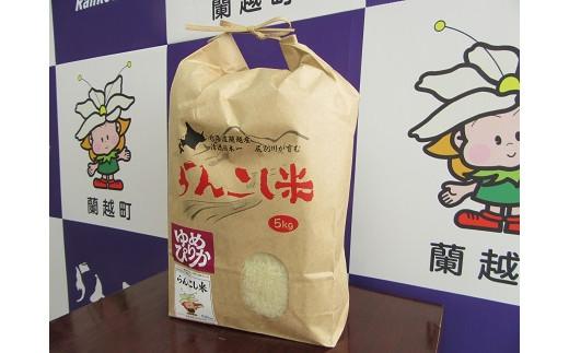 らんこし米(ゆめぴりか 令和2年産米) 5kg