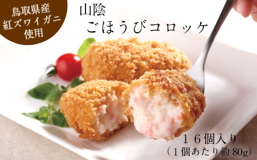 10-SF-13 山陰ごほうびコロッケ(80g×16個)
