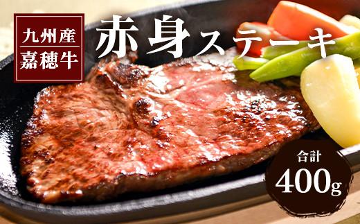 嘉穂牛 赤身 ステーキ 約400g 牛肉