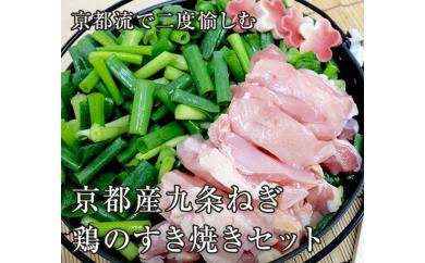 京都産九条ねぎ 鶏のすき焼き 4人前セット(2人前×2)