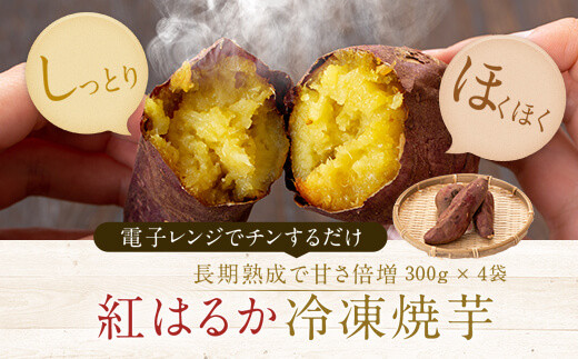 Z-518 紅はるか冷凍焼芋4袋セット(計1.2kg)