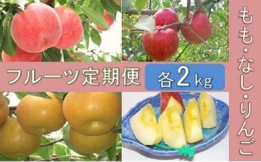 No.0310 先行予約【全3回】フルーツ定期便もも・なし・りんご各2kg
