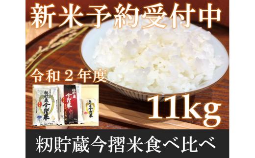 【新米予約】お米のセット2種食べ比べ