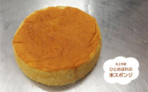 【乳製品/小麦粉/白砂糖不使用】米粉100%スポンジケーキ5号