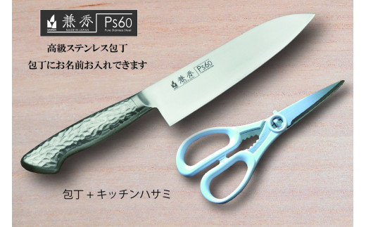 E-11 兼秀Ps60 オールステンレス鋼製三徳包丁+キッチンハサミセット(名入れ可能)