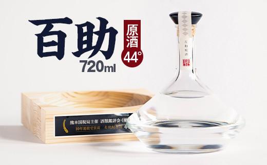 C-30 百助 原酒 44度 焼酎 麦焼酎