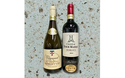 フランス産 大谷地下蔵熟成ワイン シャブリ白・マルゴー赤 2本セット【1097421】