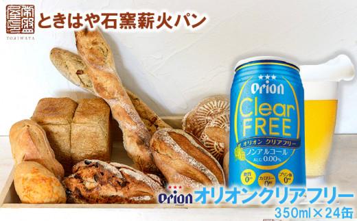 ときはや石窯焼成酵母パンとオリオンクリアフリー350ml×24缶