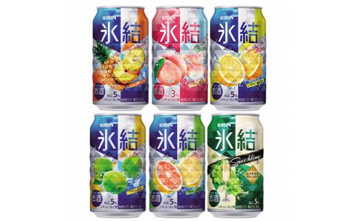 [№5565-0406]キリン氷結6種飲み比べセット(レモン・グレープフルーツ・もも・シャルドネ・パイナップル・ウメ)350ml×24本(各4本)