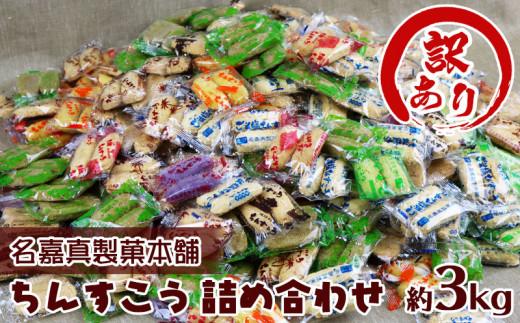 訳あり品!【名嘉真製菓本舗】ちんすこう 詰め合わせ約3kg!  たっぷり箱