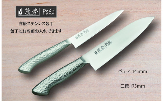 E-10 兼秀Ps60 オールステンレス鋼製三徳包丁+ ペティ145mm(名入れ可能)