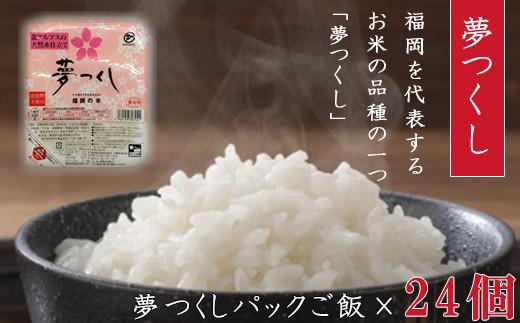 YF1 夢つくしパックご飯(24個)