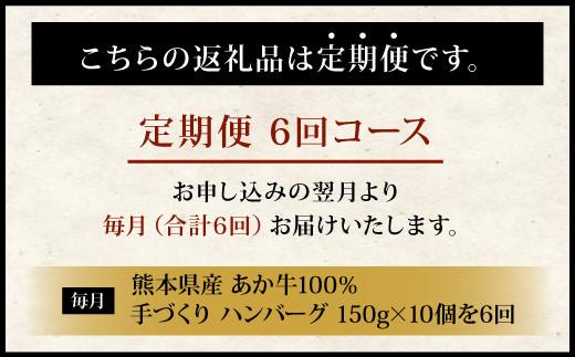 【定期便6回】あか牛100%!手づくりハンバーグ150g×10個