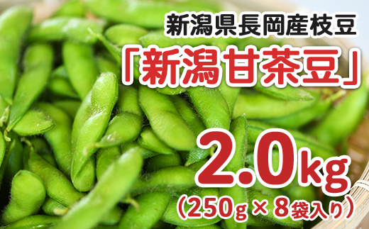 75E-04新潟県長岡産枝豆2.0kg【新潟甘茶豆250g×8袋入り】