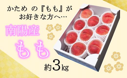 967 【令和2年9月~発送】かための『もも』約3kg 生産者:佐藤 勇二