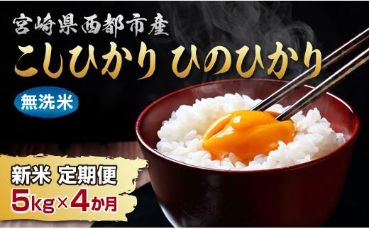 【新米定期便】無洗米5kg×4 コシヒカリ・ヒノヒカリ 4ヶ月定期便 宮崎県産<3-13>