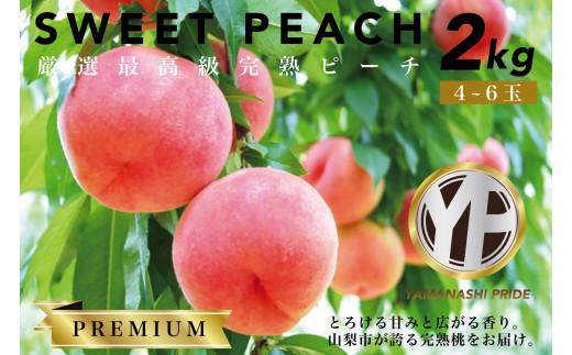 2605 【とろける甘み】厳選YAMANASHI PRIDEプレミアムピーチ 完熟桃 (約2kg)