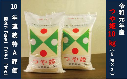 【山形県産】特別栽培米 令和元年産 つや姫10kg(5kg×2袋)