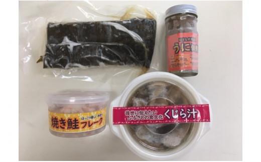 うに佃煮・焼き鮭フレーク・くじら汁・昆布巻きセット