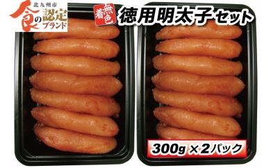 CU08-10 無着色徳用明太子(計600g)