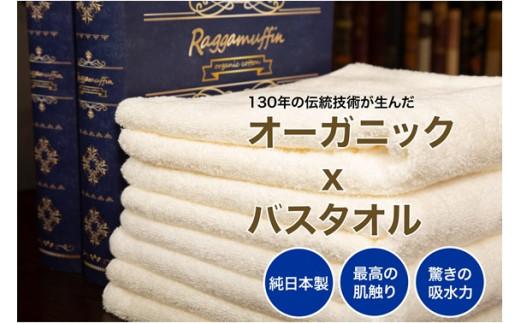018_004 Raggamuffin(バスタオル)2個セット〜伝説の糸〜