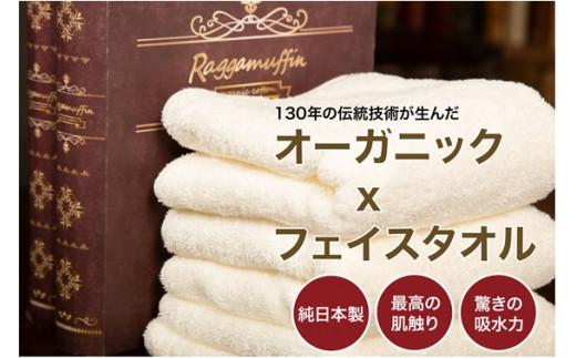 018_001 Raggamuffin(フェイスタオル)〜伝説の糸〜