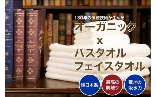 018_005 Raggamuffin(バス・フェイスタオル)〜伝説の糸〜