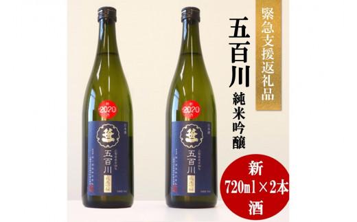 【特別支援】山梨地酒【五百川】四合瓶2本セット