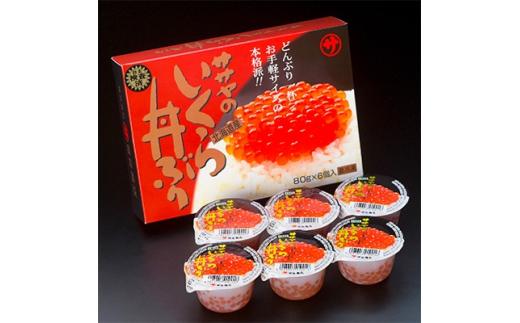 北海道産 ササヤのいくら丼ぶり 80g×6個入り【1081129】