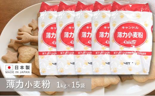 キャンドル薄力小麦粉 1kg×15袋