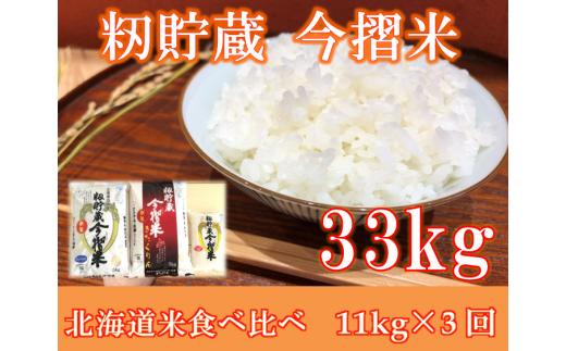 お米のセット2種食べ比べ(3回コース)