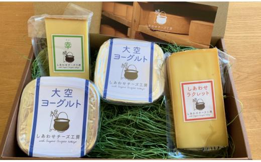 [№5642-0494]ジャパンチーズアワード2016金賞「幸」のチーズとヨーグルトセット