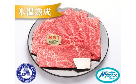 No.042 氷温(R)熟成 飛騨牛A5等級もも肉すき焼き用 約600g プロトン凍結 / 牛肉 ブランド牛 モモ肉 すきやき 岐阜県 特産