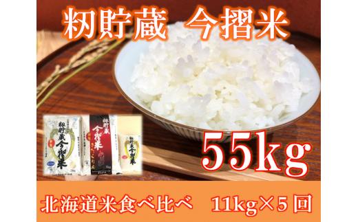 お米のセット2種食べ比べ(5回コース)