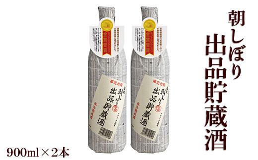 [№5657-3043]朝しぼり出品貯蔵酒 900ml 2本セット