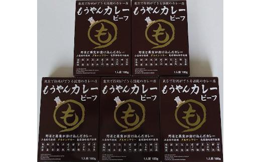 A854 東京で行列ができる「もうやんカレービーフ」5箱