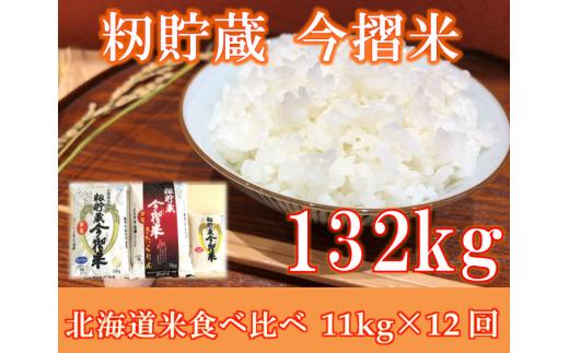 お米のセット2種食べ比べ(12回コース)