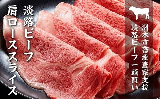 BYZ3:【逆境に打ち勝て!生産者支援企画】数量限定 淡路ビーフ 肩ローススライス500g冷凍