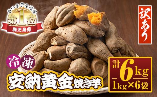 A-840【訳あり】鹿児島県産冷凍安納黄金焼き芋 計6kg・1kg×6袋